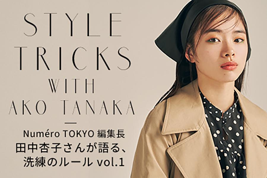 Numero TOKYO 編集長 田中杏子氏のSTYLE TRICKS vol.1 「新作アウター、どう着こなす?」シーン別 正解コーデ