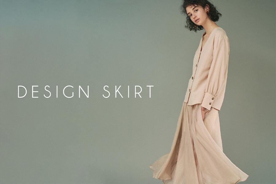 1枚で主役級、デザインスカート特集