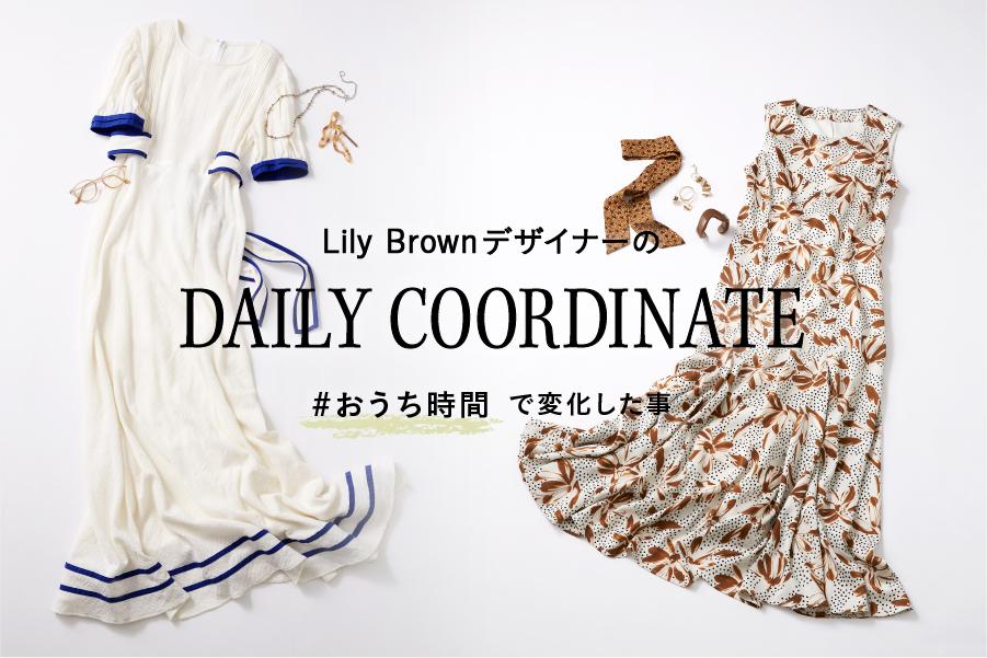 Lily Brown デザイナーのデイリーコーディネート