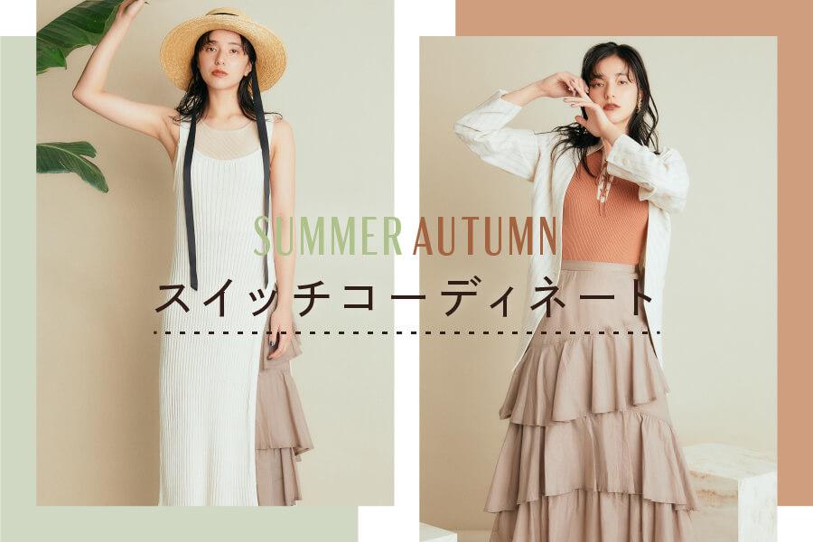 """""""夏→秋""""のスイッチコーディネート"""