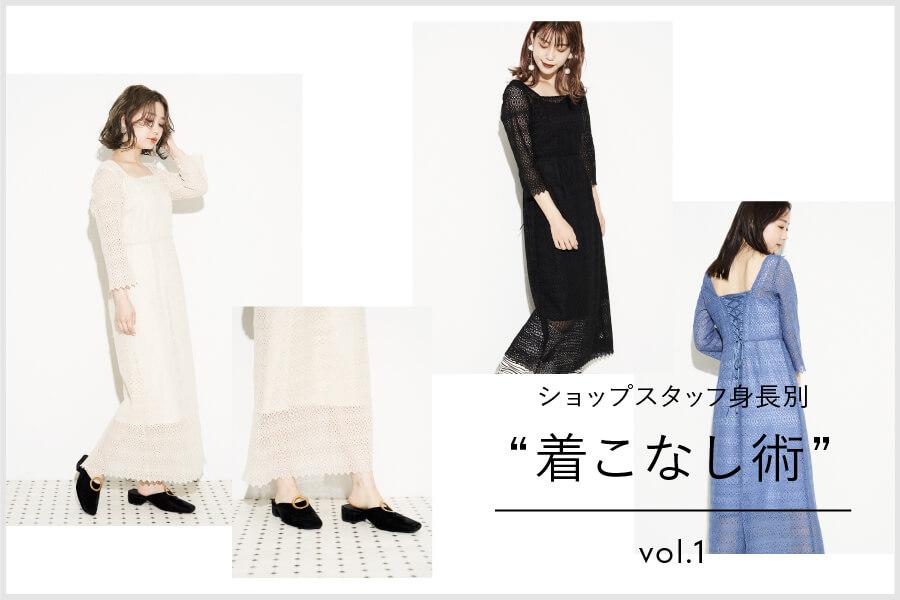ショップスタッフ身長別着こなし術vol.1