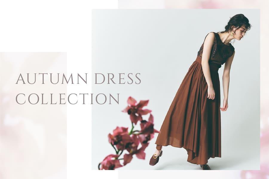 身に纏うだけでムードを変える、5つの秋ドレス