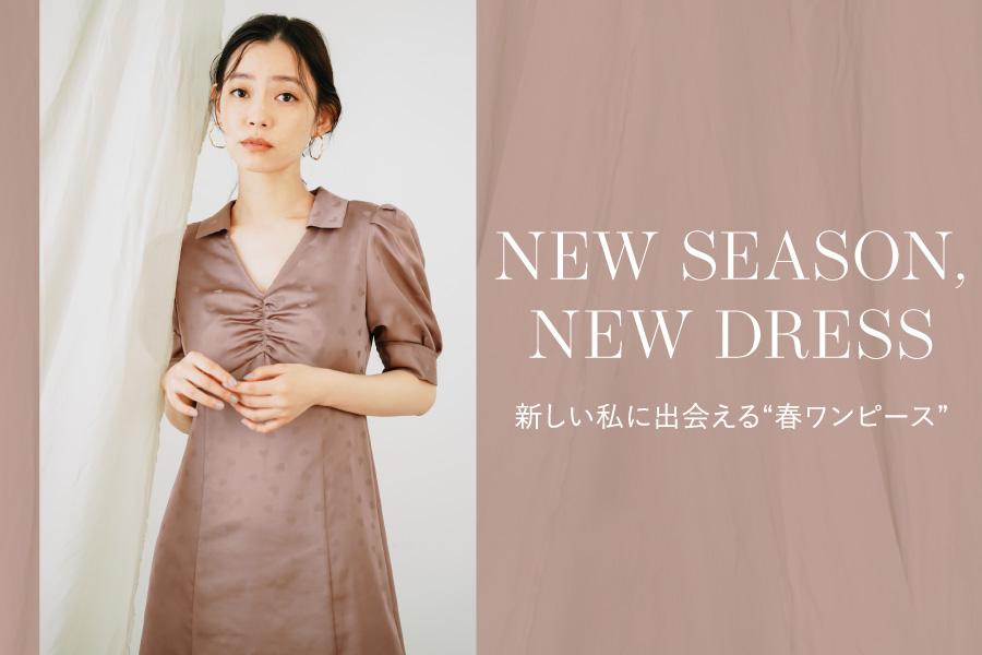 "NEW SEASON, NEW DRESS -新しい私に出会える""春ワンピース""-"
