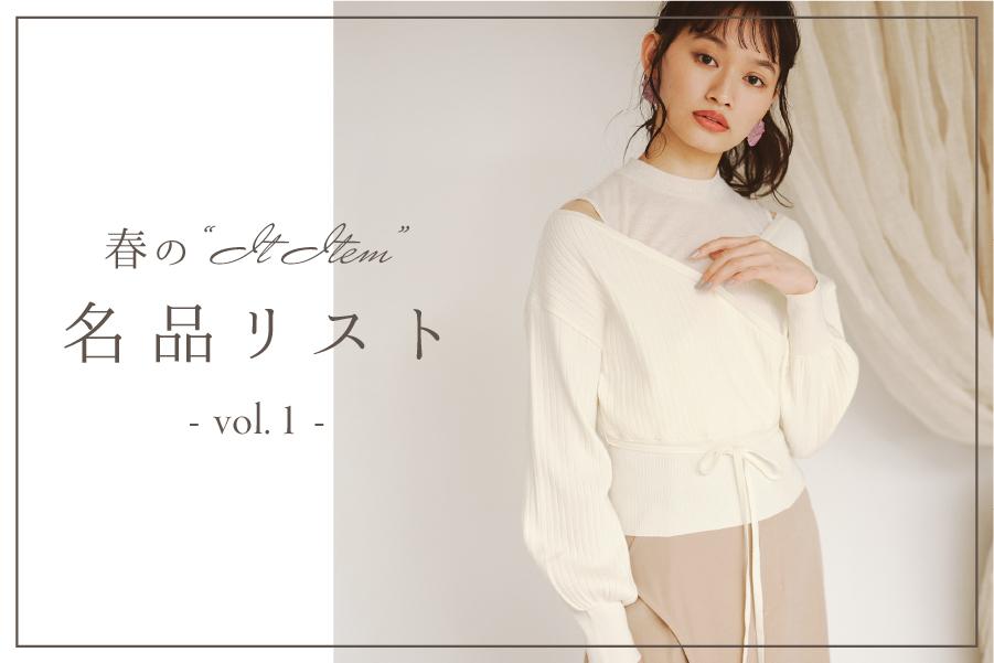 """春の""""It Item""""  名品リスト vol.1"""