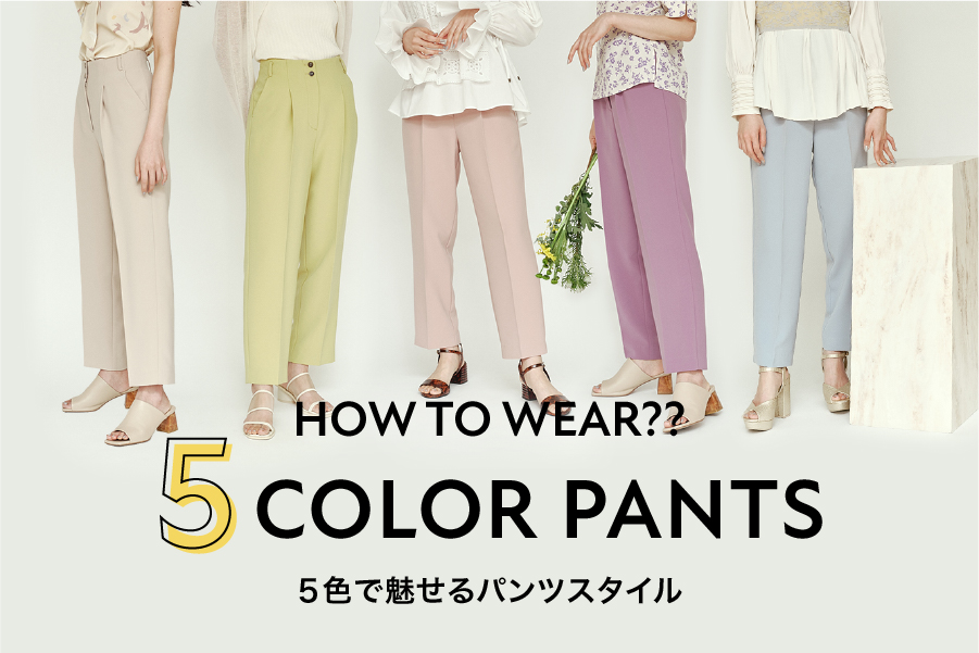 HOW TO WEAR? 5 color pants -5色で魅せるパンツスタイル-