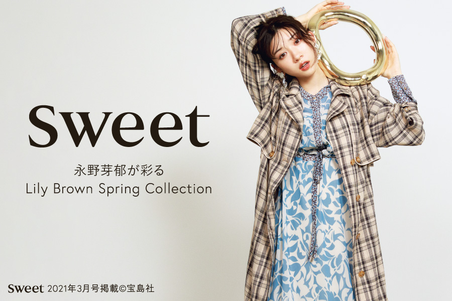 永野芽郁が彩る Lily Brown Spring Collection