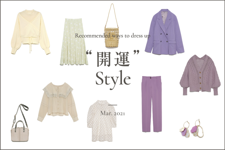 Recommended ways to dress up '開運'style