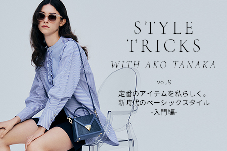 STYLE TRICKS with AKO TANAKA vol.9 新時代のべーシックスタイル-入門編-