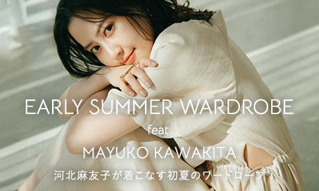 EARLY SUMMER WARDROBE feat. MAYUKO KAWAKITA 河北麻友子が着こなす初夏のワードローブ