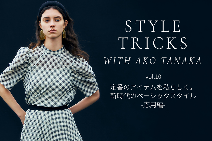 STYLE TRICKS with AKO TANAKA vol.10 新時代のべーシックスタイル-入門編-