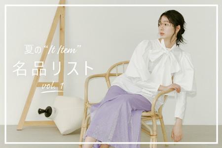 """夏の""""It Item""""  名品リスト vol.1"""