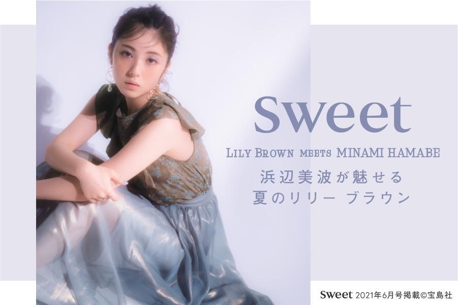 Lily Brown meets Minami Hamabe 浜辺美波が魅せる夏のリリー ブラウン