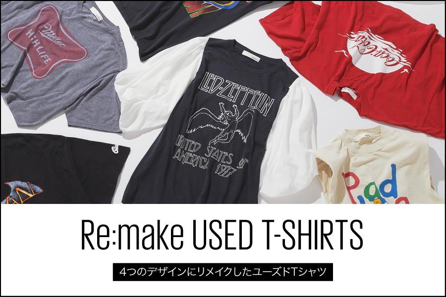 Re:make USED T-SHIRTS 4つのデザインにリメイクしたユーズドTシャツ