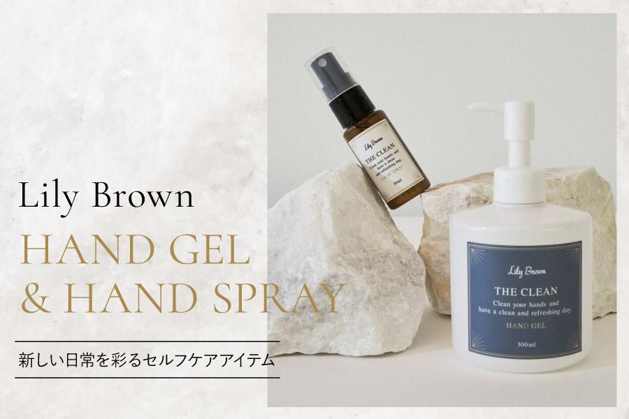 Lily Brown Hand Gel & Hand Spray セルフケアアイテム