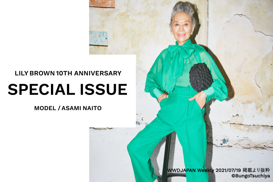LILY BROWN  10th Anniversary Special Issue Model / ASAMI NAITO