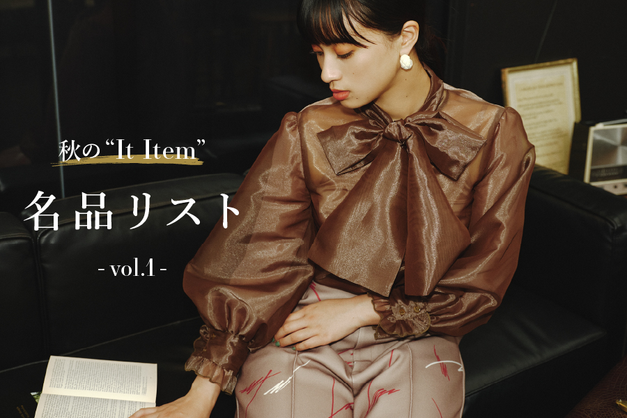 """秋の""""It Item""""  名品リスト vol.1"""