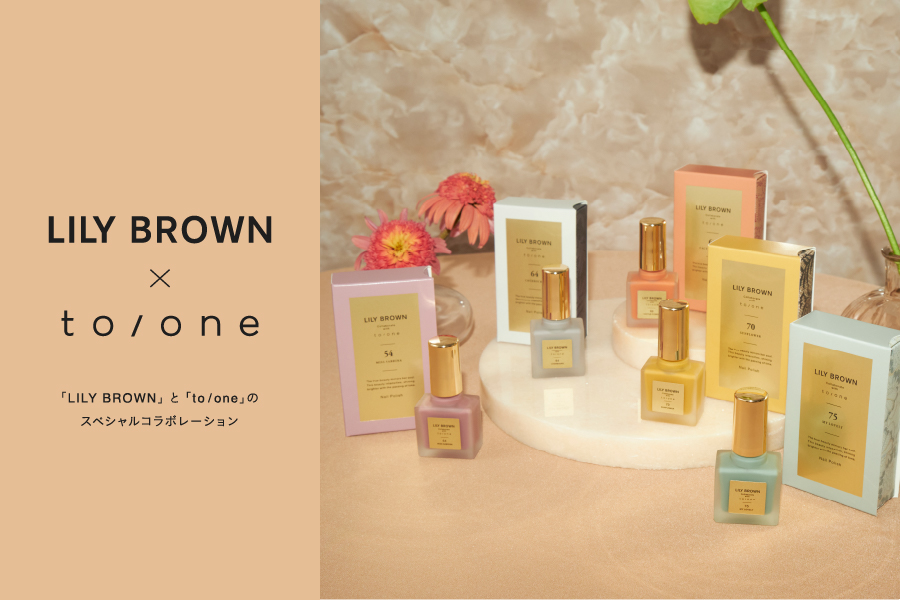 「LILY BROWN」×「to/one