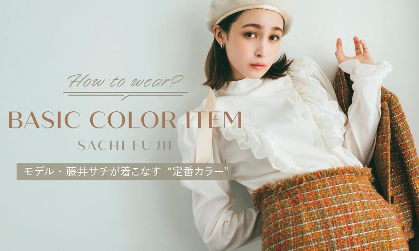 """モデル・藤井サチが着こなす""""定番カラー"""