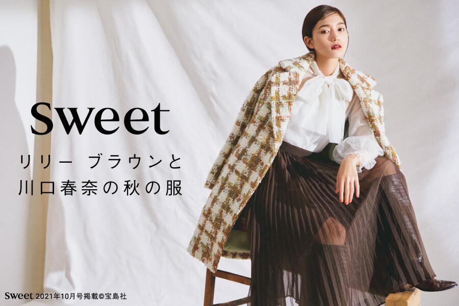 リリー ブラウンと川口春奈の秋の服(Sweet 10月号掲載)