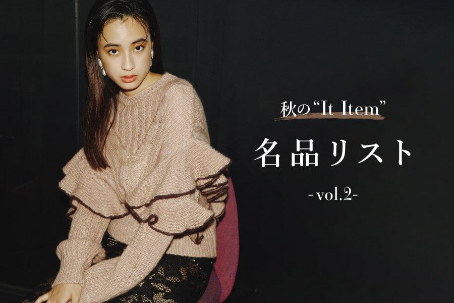 """秋の""""It Item""""  名品リスト vol.2"""