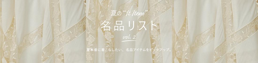 """夏の""""It Item""""  名品リスト vol.2"""