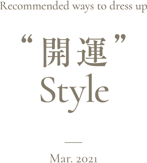 Recommended ways to dress up 関連style