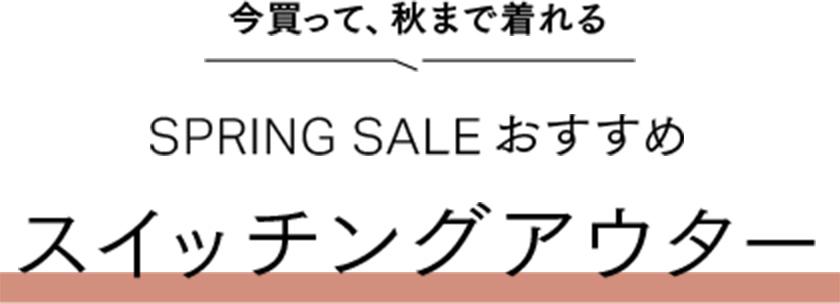 今買って、秋まで着れるSPRING SALEおすすめスイッチングアウター