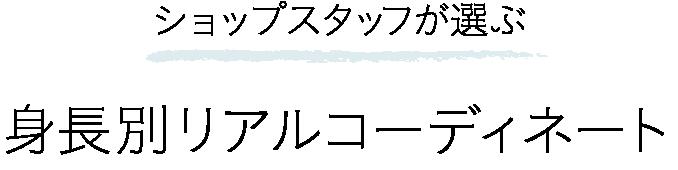 ショップスタッフが選ぶ、身長別コーディネート vol.1